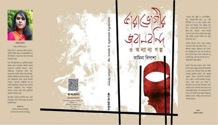 বইমেলায় সামিনা বিপাশার 'কারাভোগীর জবানবন্দি ও অন্যান্য গল্প'