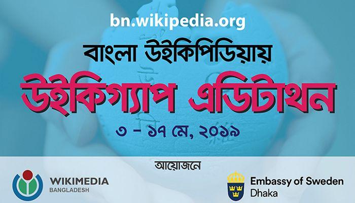 বাংলা উইকিপিডিয়ায় শুরু হচ্ছে 'উইকিগ্যাপ'