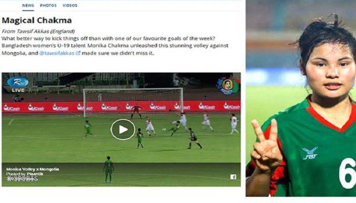 মনিকার 'ম্যাজিক্যাল' গোল ফিফার সেরার তালিকায়!
