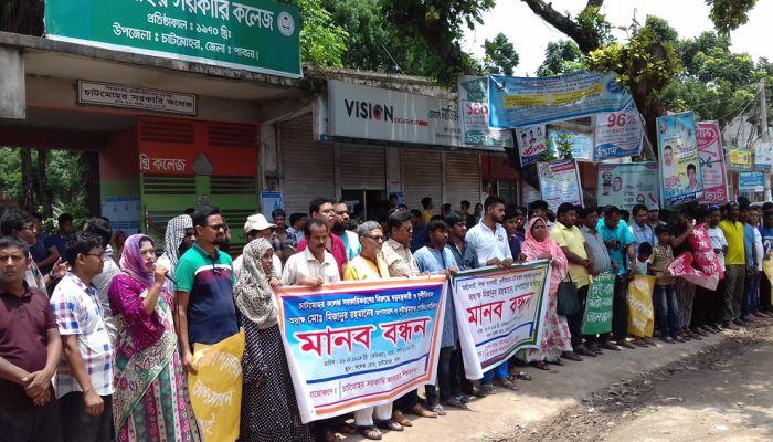 চাটমোহর সরকারি কলেজের অধ্যক্ষর অপসারণ দাবি
