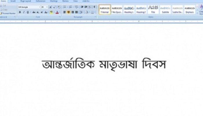 বাংলা ফন্ট উদ্বোধন করলো জাতিসংঘ
