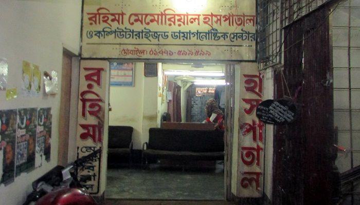 মোরেলগঞ্জে বে-সরকারি রহিমা হাসপাতাল সীলগালা