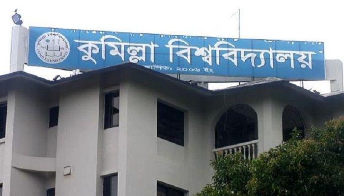 কুমিল্লা বিশ্ববিদ্যালয়ে ভর্তি পরীক্ষা শুরু আগামীকাল