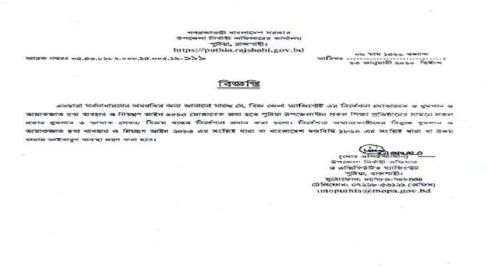 পুঠিয়ায় শিক্ষা প্রতিষ্ঠানের সামনে তামাকপণ্য ক্রয়-বিক্রয়ে নিষেধাজ্ঞা