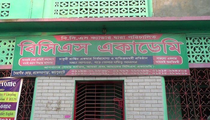 জয়পুরহাটে বিসিএস একাডেমি সিলগালা