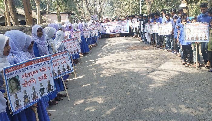 মুরাদনগরে গৃহবধূ হত্যার বিচার দাবিতে মানববন্ধন