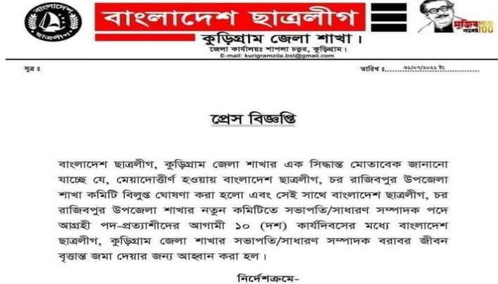 রাজীবপুর উপজেলা ছাত্রলীগের কমিটি বিলুপ্ত ঘোষণা